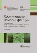 Баранова, Бойко, Завалишин: Хронические нейроинфекции. Руководство