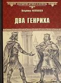 Владимир Москалев: Два Генриха