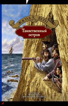 Таинственный остров рецензия на книгу 1110