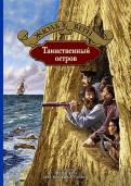 Жюль Верн: Таинственный остров