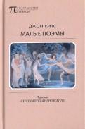 Джон Китс - Малые поэмы обложка книги