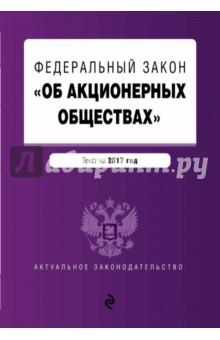 Купить Федеральный Закон Об акционерных обществах по состоянию на 2017 год ISBN: 978-5-699-89205-1