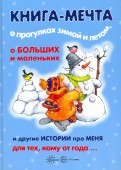 Колдина, Савушкин, Разенкова - Книга-мечта о прогулках зимой и летом, о больших и маленьких и другие истории про меня обложка книги