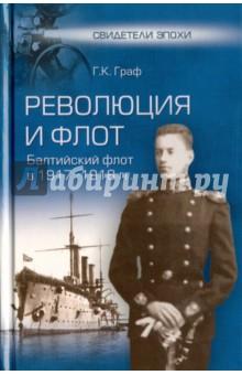 Купить Гаральд Граф: Революция и флот. Балтийский флот в 1917-1918 гг. ISBN: 978-5-4444-5702-3