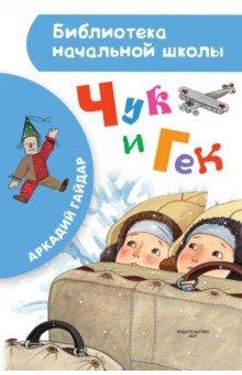 Купить Аркадий Гайдар: Чук и Гек ISBN: 978-5-17-101483-4