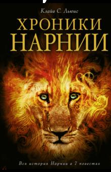 Клайв Льюис - Хроники Нарнии