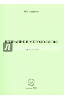 Познание и методология. Сборник статей - Николай Андренов