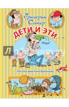 Купить Григорий Остер: Дети и Эти ISBN: 978-5-17-096646-2