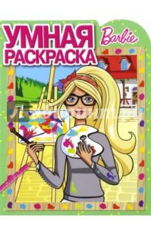 """Книга: """"Умная раскраска. Барби (№16050)"""". Купить книгу ..."""