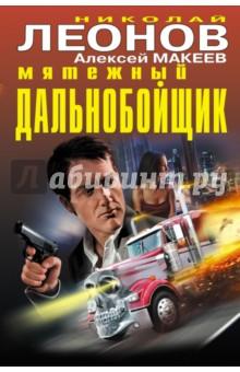 Купить Мятежный дальнобойщик ISBN: 978-5-699-93902-2