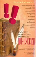 Валерий Мокиенко: Давайте правильно говорить по-русски!