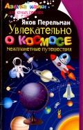 Яков Перельман - Увлекательно о космосе. Межпланетные путешествия обложка книги