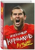 Александр Кержаков: Лучший