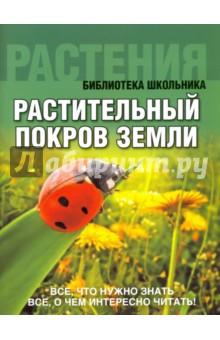 Купить Растительный покров Земли ISBN: 978-5-373-05816-2