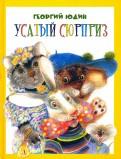 Георгий Юдин - Усатый сюрприз обложка книги