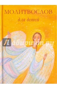Купить Молитвослов для детей ISBN: 978-5-91761-683-4