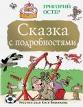 Григорий Остер: Сказка с подробностями