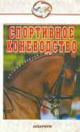 Головачева, Абдряев, Шингалов: Спортивное коневодство