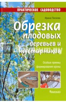 Обрезка плодовых деревьев и кустарников - Ирина Пескова