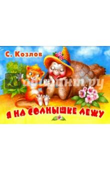 Сергей Козлов: Я на солнышке лежу ISBN: 978-5-17-035375-0  - купить со скидкой