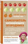 Ганичкина, Ганичкин: Самоучитель начинающего огородника