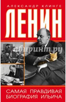 Купить Александр Клинге: Ленин. Самая правдивая биография Ильича ISBN: 978-5-699-94478-1