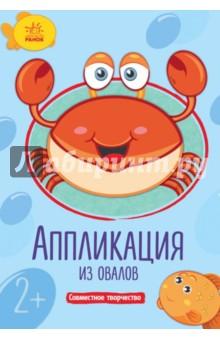 Купить Аппликация из овалов ISBN: 978-966-74-7979-4