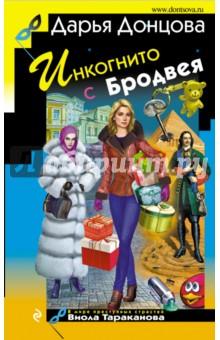 Купить Дарья Донцова: Инкогнито с Бродвея ISBN: 978-5-699-93753-0