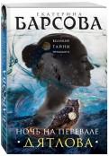 Екатерина Барсова - Ночь на перевале Дятлова обложка книги