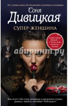 Купить Соня Дивицкая: Супер-женщина ISBN: 978-5-699-93343-3
