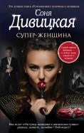 Соня Дивицкая: Супер-женщина