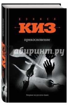 Купить Дэниел Киз: Прикосновение ISBN: 978-5-699-94674-7