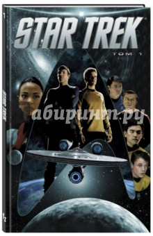 Купить Майк Джонсон: Star Trek. Том 1 ISBN: 978-5-699-94897-0
