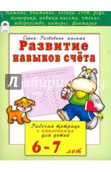 Развитие навыков счёта. Рабочая тетрадь с наклейками для детей 6-7 лет