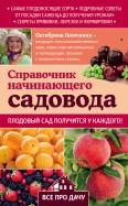 Ганичкина, Ганичкин: Справочник начинающего садовода