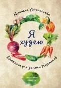 Наталия Афанасьева: Блокнот для записи рецептов. Я худею (Овощи)