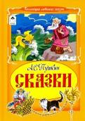 Александр Пушкин: Сказки