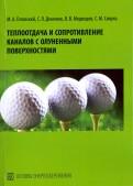 Медведев, Деменок, Сивуха: Теплоотдача и сопротивление каналов с олуненными поверхностями. Монография