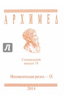 Математическая регата. IX класс. Специальный выпуск 74 2014 г.
