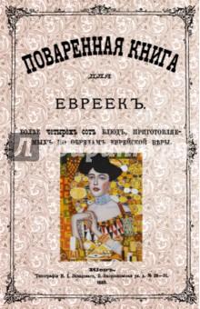 Купить Поваренная книга для евреек ISBN: 978-5-4481-0034-5