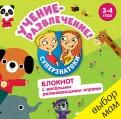 Блокнот с весёлыми развивающими играми. 3-4 года обложка книги