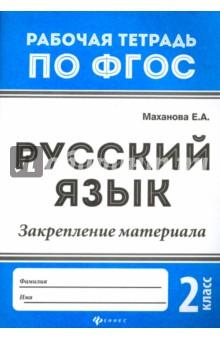 Русский язык. 2 класс. Закрепление материала. ФГОС - Елена Маханова