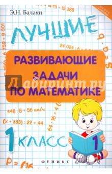 Купить Эдуард Балаян: Лучшие развивающие задачи по математике. 1 класс ISBN: 978-5-222-28056-0