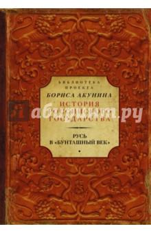 Ключевский история государства российского читать онлайн