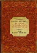 Соловьев, Карамзин, Ключевский: Русь в