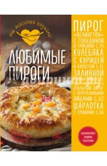 Купить Е. Афанасова: Любимые пироги ISBN: 978-5-699-89141-2