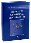 Давыдов, Грабовецкая: Основы медицинской биохимии. Principles of medical biochemistry