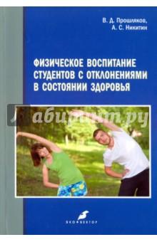 Физическое воспитание студентов с отклонениями в состоянии здоровья. Монография - Никитин, Прошляков