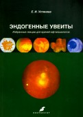 Елена Устинова: Эндогенные увеиты. Избранные лекции для врачейофтальмологов