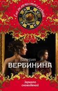 Валерия Вербинина - Зеркало сновидений обложка книги